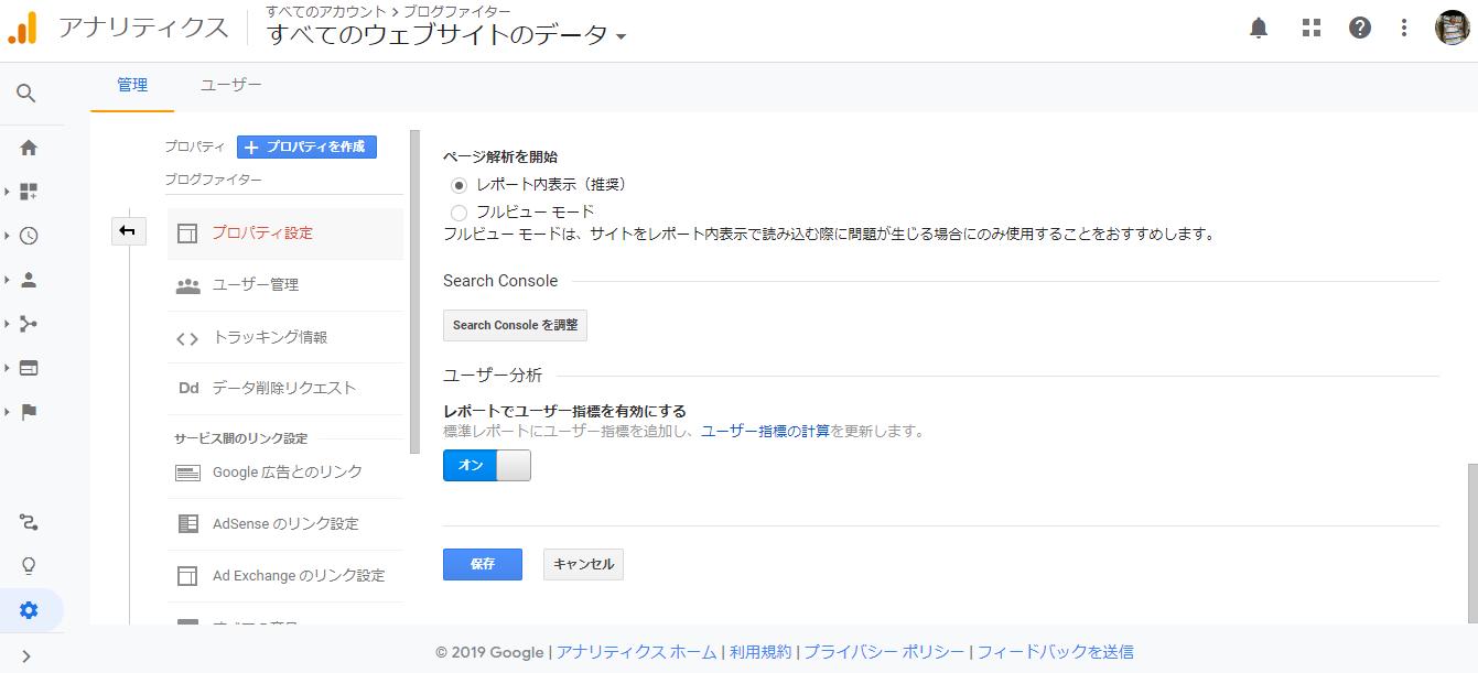 Google Analyticsを開き、「管理」から「プロパティの設定」をクリック