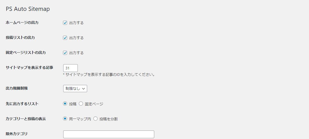 PS Auto Sitemapの設定-1
