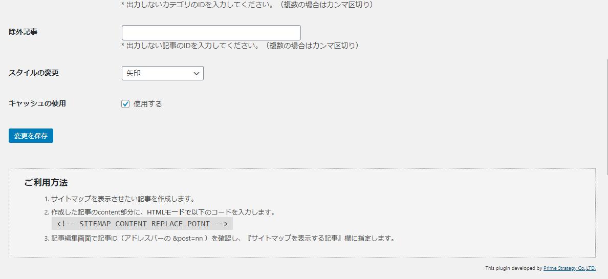 PS Auto Sitemapの設定-2