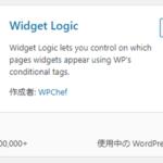 プラグイン「Widget Logic」で解決