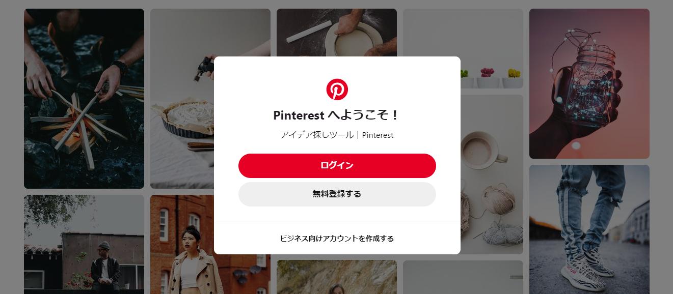 Pinterestが話題